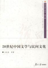 20世纪中国文学与民间文化