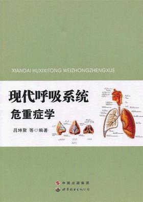 现代呼吸系统危重症学(仅适用PC阅读)