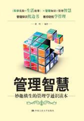 管理智慧:妙趣横生的管理学通识读本
