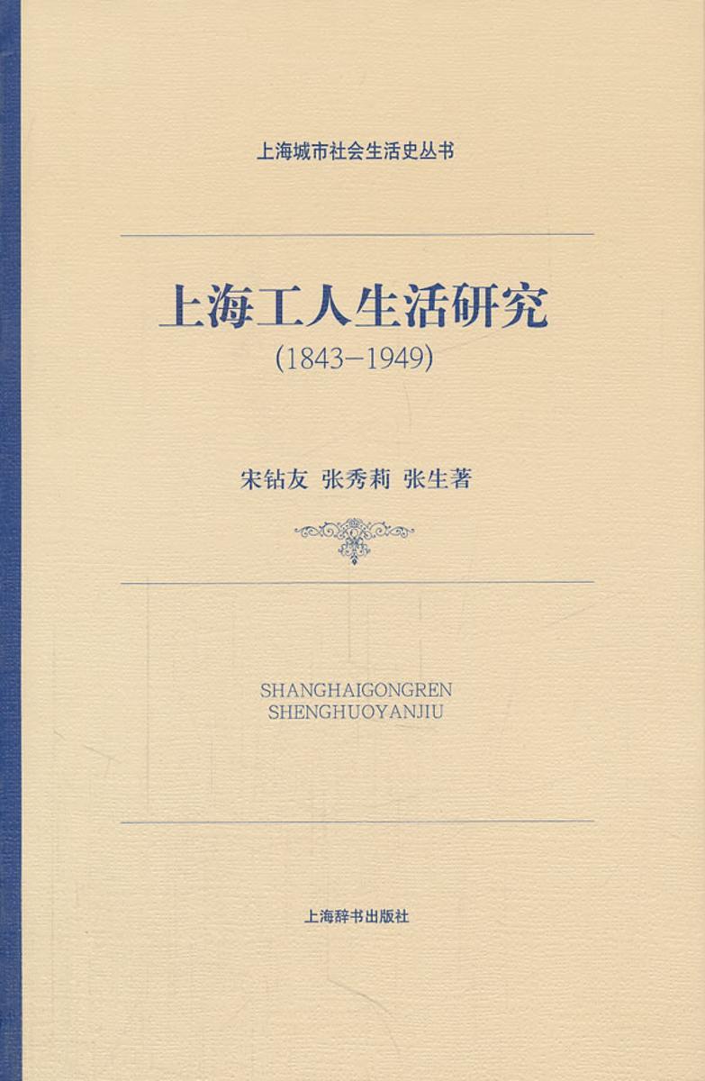 上海工人生活研究(1843—1949)(上海城市社会生活史)