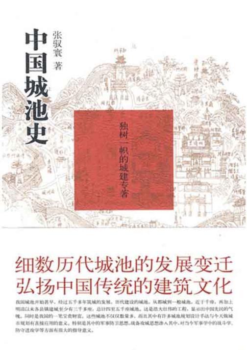 中国城池史(仅适用PC阅读)