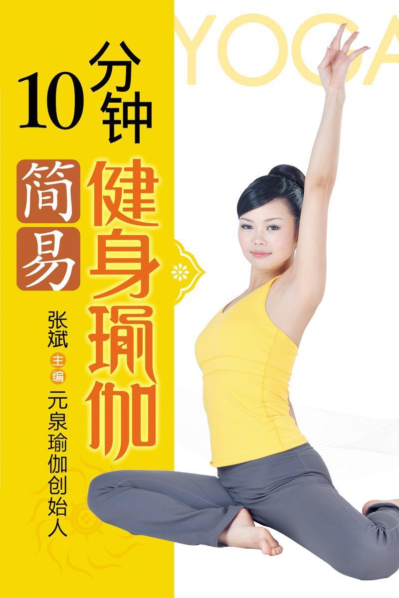 10分钟简易健身瑜伽(仅适用PC阅读)