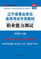 中公版·2017辽宁省事业单位录用考试专用教材:职业能力测试
