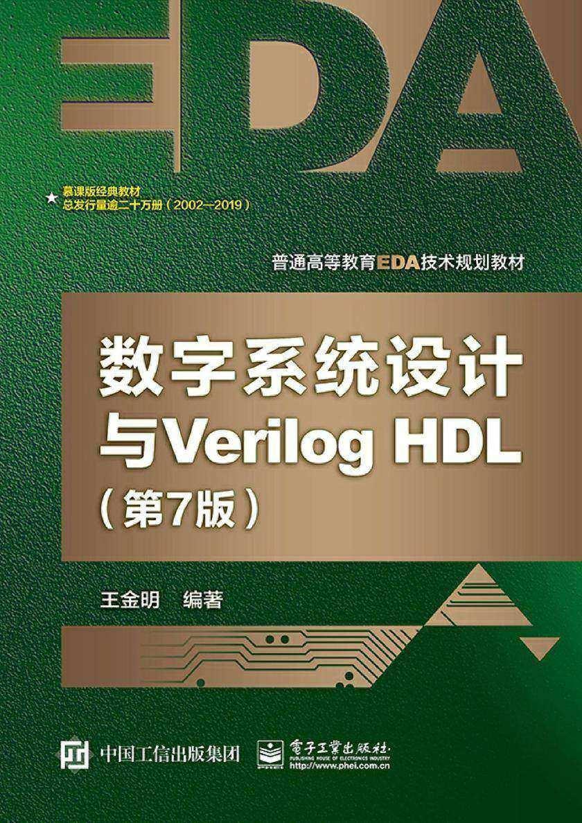 数字系统设计与Verilog HDL(第7版)