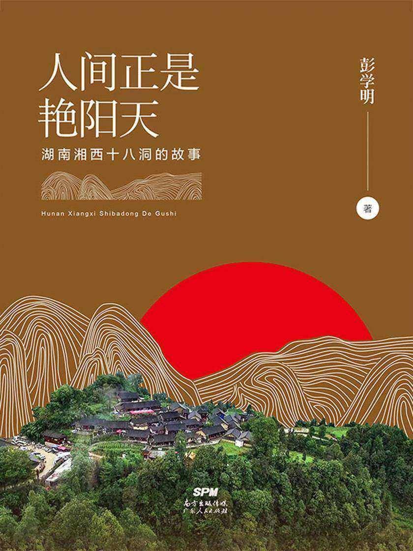 人间正是艳阳天:湖南湘西十八洞的故事