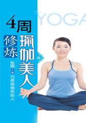 4周修炼瑜伽美人