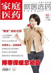 家庭医药 月刊 2011年12期(电子杂志)(仅适用PC阅读)