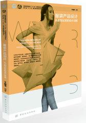 服装产品设计:从企划出发的设计训练(试读本)