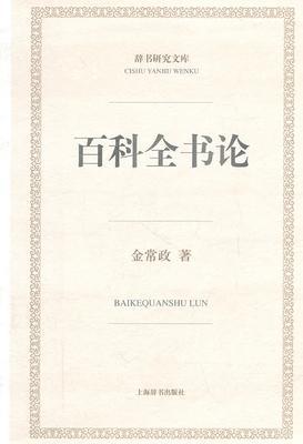 百科全书论(辞书研究文库)