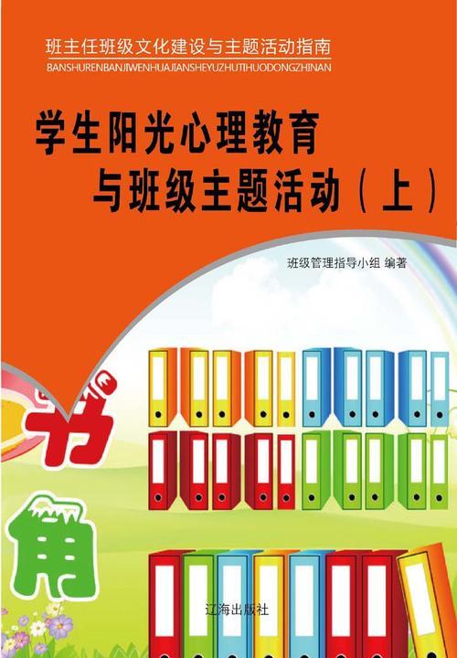 学生阳光心理教育与班级主题活动(上)