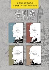 海明威精选集(老人与海+太阳照常升起+永别了,武器+乞力马扎罗的雪)(全4册)
