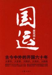 国运:古今中外的开国六十年(试读本)