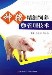 种猪精细饲养与管理技术