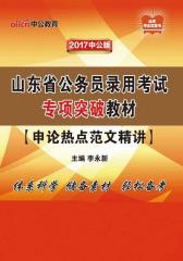 中公版·2017山东省公务员录用考试专项突破教材:申论热点范文精讲