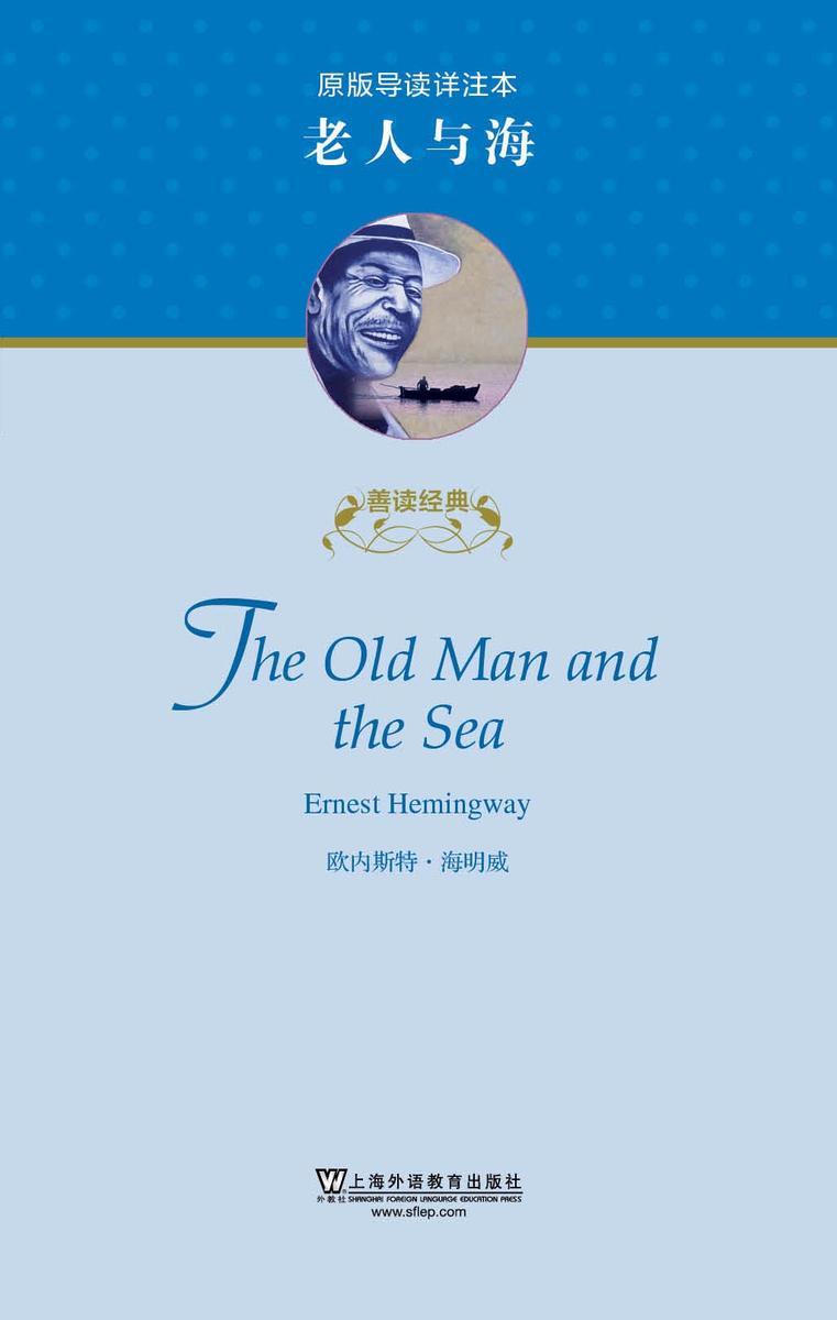 善读经典:老人与海