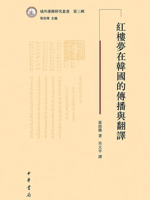 红楼梦在韩国的传播与翻译--域外汉籍研究丛书第三辑
