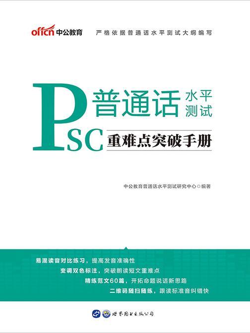中公2020普通话水平测试重难点突破手册