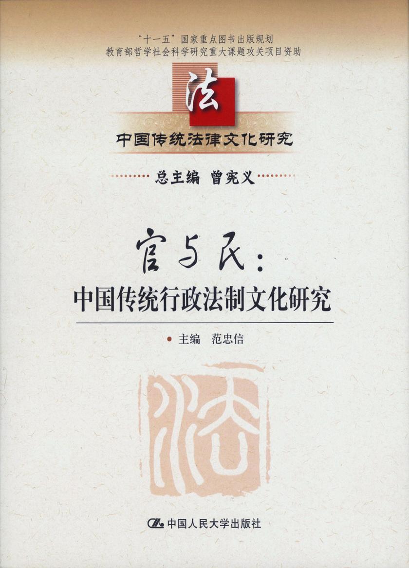 官与民:中国传统行政法制文化研究