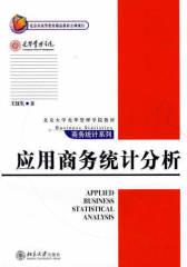 应用商务统计分析(仅适用PC阅读)