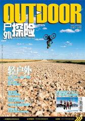 户外探险 月刊 2011年12期(电子杂志)(仅适用PC阅读)