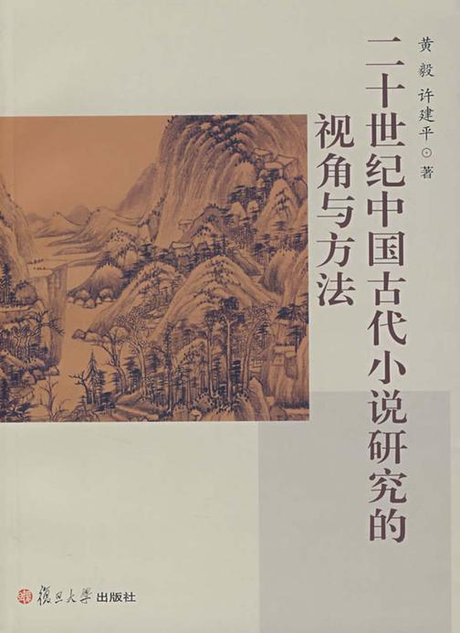 二十世纪中国古代小说研究的视角与方法
