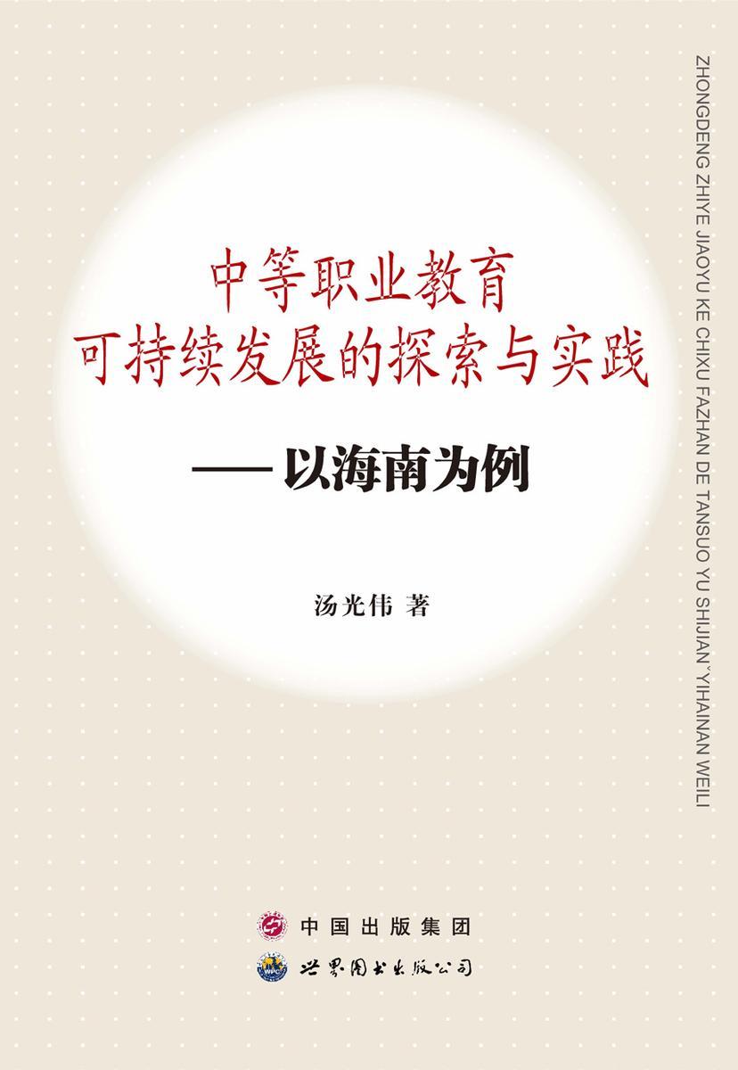 中等职业教育可持续发展的探索与实践:以海南为例(仅适用PC阅读)