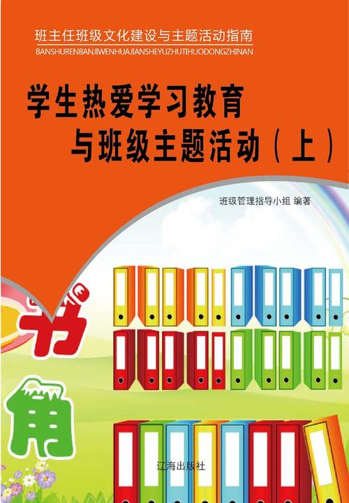 学生热爱学习教育与班级主题活动(上)