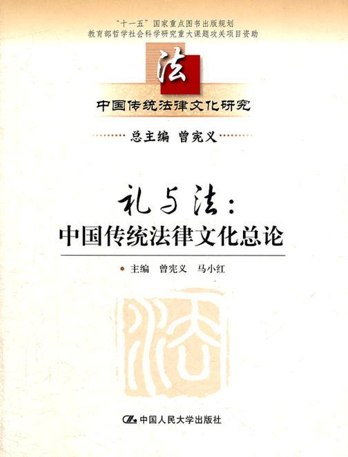礼与法:中国传统法律文化总论