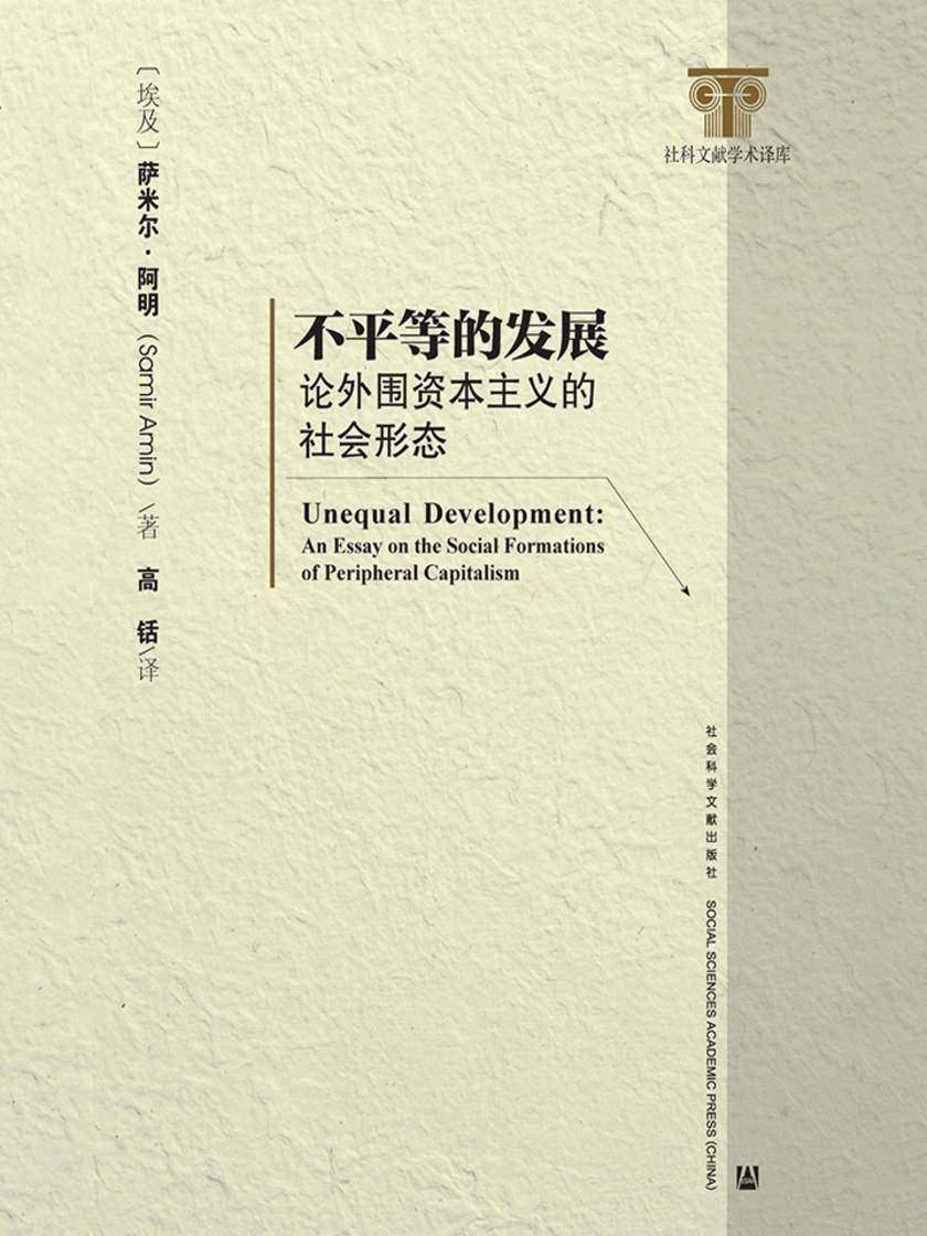 不平等的发展:论外围资本主义的社会形态