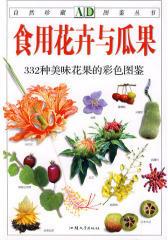 自然珍藏图鉴丛书—食用花卉与瓜果(试读本)