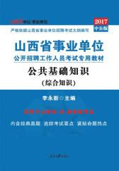 中公版·2017山西省事业单位公开招聘工作人员考试专用教材:公共基础知识(综合知识)