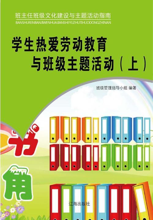 学生热爱劳动教育与班级主题活动(上)