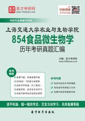上海交通大学农业与生物学院854食品微生物学历年考研真题汇编