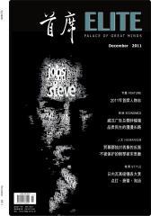 首席ELITE 月刊 2011年12期(电子杂志)(仅适用PC阅读)