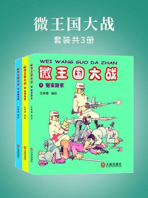 微王国大战(套装共3册)