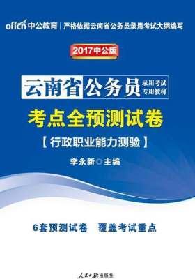 中公版·2017云南省公务员录用考试专用教材:考点全预测试卷行政职业能力测验