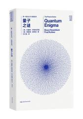 第一推动丛书物理系列:量子之谜(试读本)