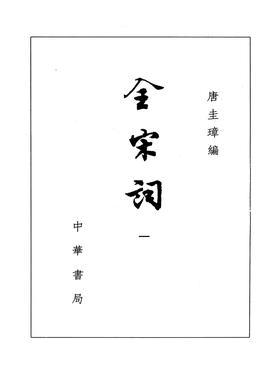全宋词  1-5册 (精)中国古典文学总集(试读本)