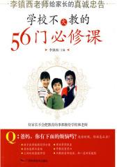 学校不大教的56门必修课(试读本)