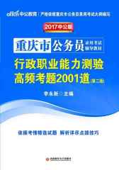 中公版·2017重庆市公务员录用考试辅导教材:行政职业能力测验高频考题2001道(第2版)