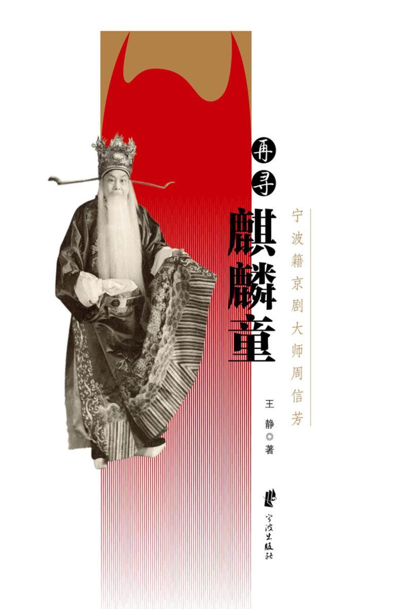 再寻麒麟童:宁波籍京剧大师周信芳(仅适用PC阅读)