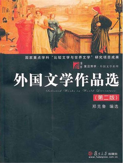 外国文学作品选(第二版)