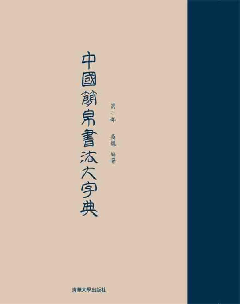 中国简帛书法大字典(  部)(仅适用PC阅读)