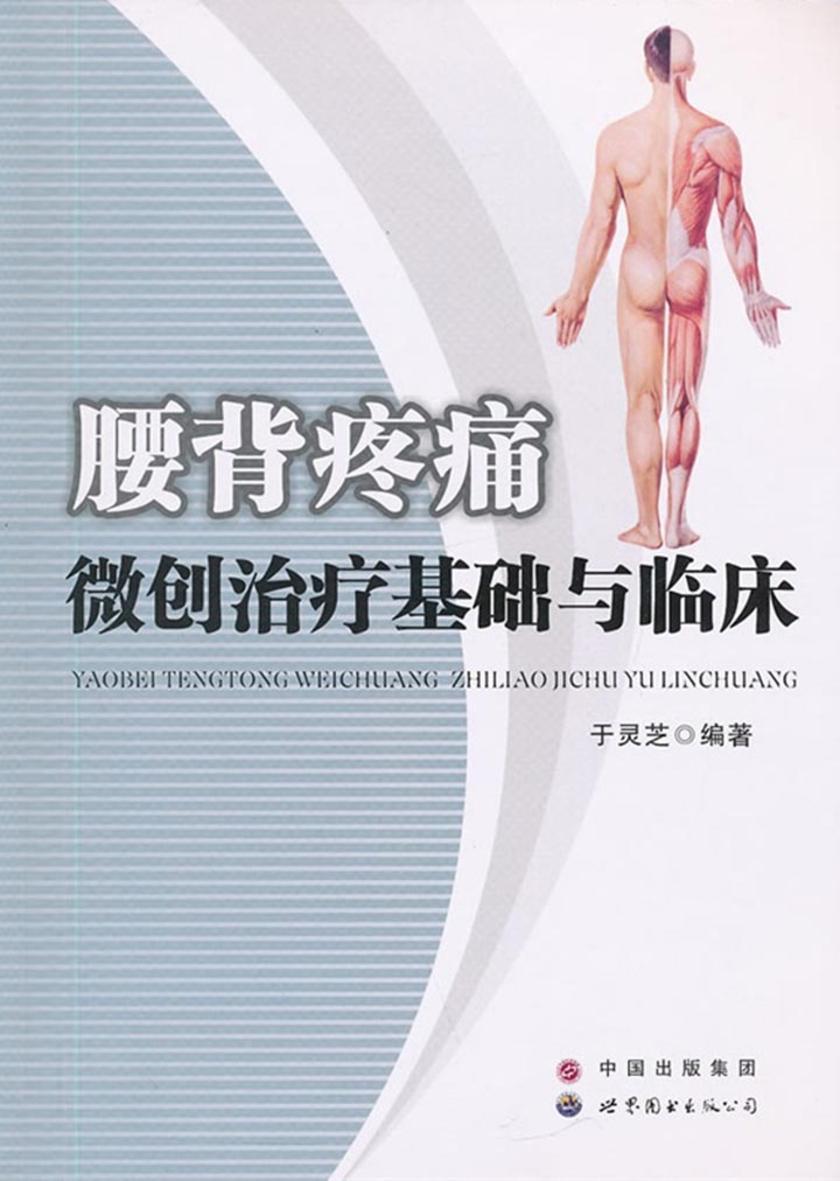 腰背疼痛微创治疗基础与临床(仅适用PC阅读)