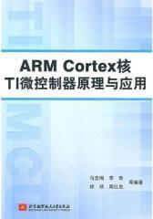 ARM Cortex核 TI微控制器原理与应用(试读本)