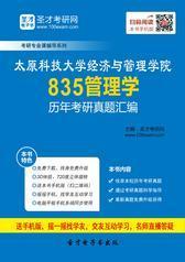 太原科技大学892管理学历年考研真题汇编