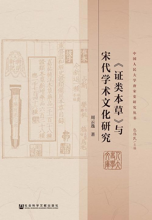 《证类本草》与宋代学术文化研究