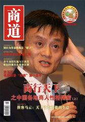 商道 月刊 2011年11期(电子杂志)(仅适用PC阅读)