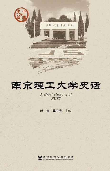 南京理工大学史话