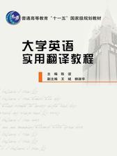 大学英语实用翻译教程